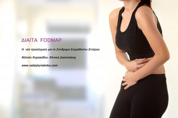 Τι είναι η δίαιτα FODMAPs?